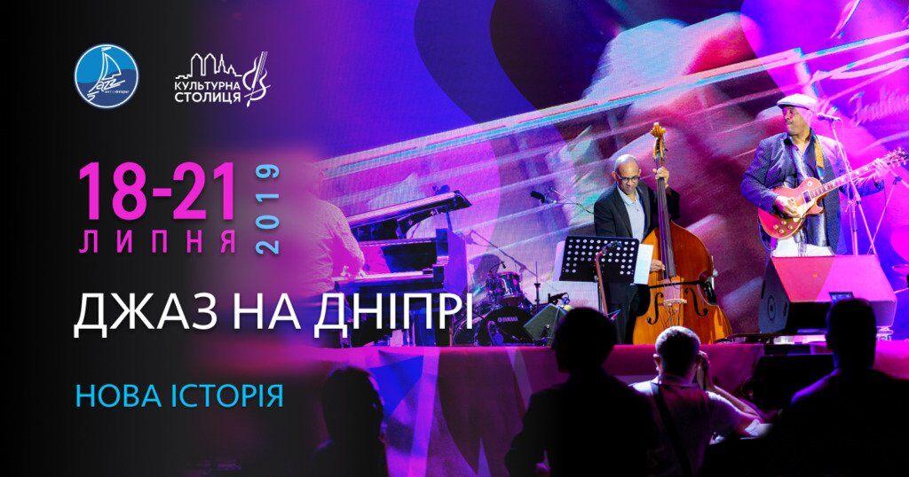 """Легендарний """"Джаз на Дніпрі"""" розпочинає нову історію"""