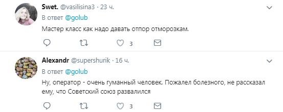 """У Мінську знайшли зухвалого """"ввічливого чоловічка"""""""