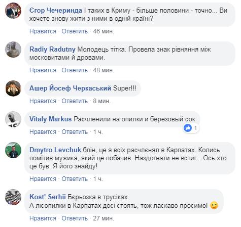 """""""Банд*рлоги расчленили березку в трусиках"""": в Крыму выдали новую треш-пропаганду. Видеофакт"""