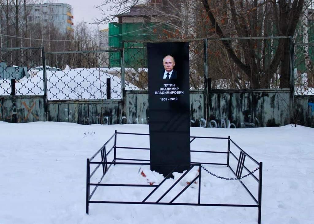 Памятник Путину