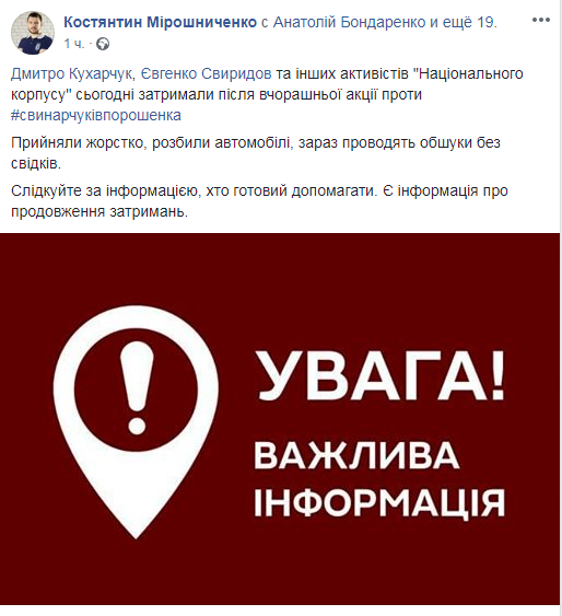 """Провокації в Черкасах: затримано голову """"Нацкорпусу"""""""