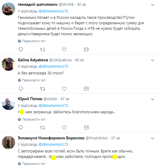 """""""Протектор отпечатался?"""" Фото Путина с """"буквами"""" на лбу озадачило сеть"""
