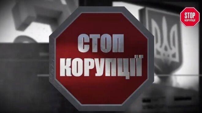 """""""Стоп Коррупции"""""""