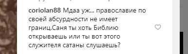 """""""Бий у ріпу"""": Усик виклав відео від РПЦ і потрапив до скандалу"""