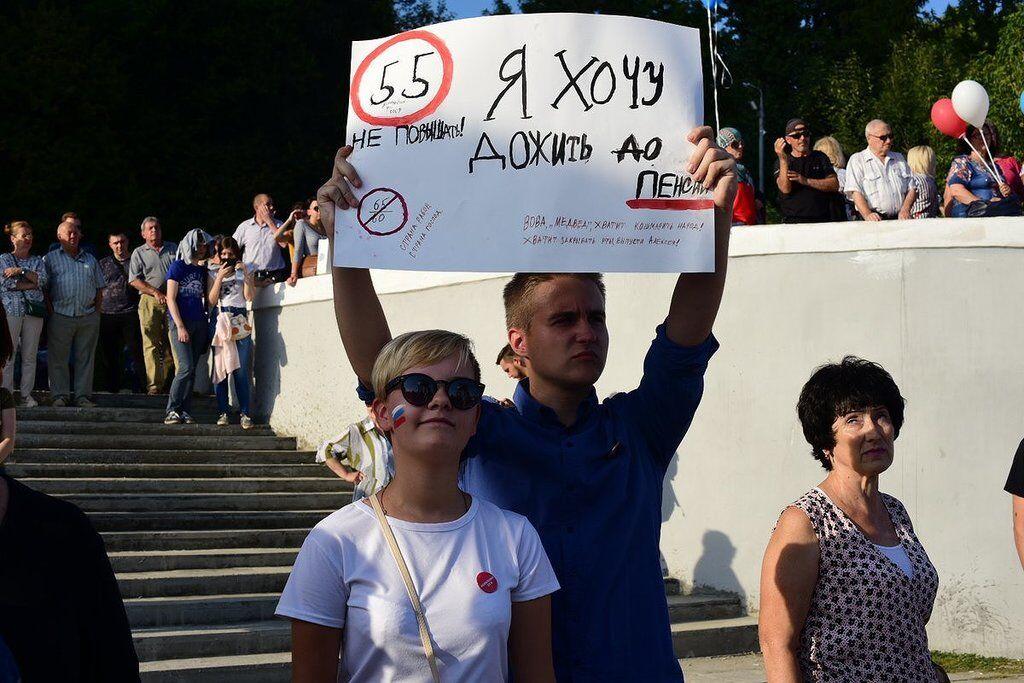 Мітинги проти пенсійної реформи