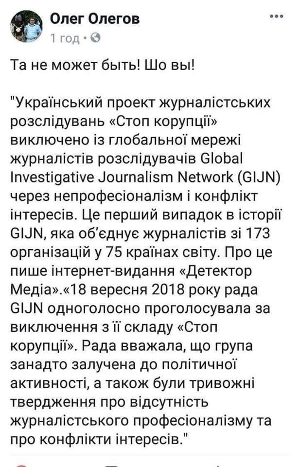 """В """"Стоп коррупции"""" ответили на информатаку"""