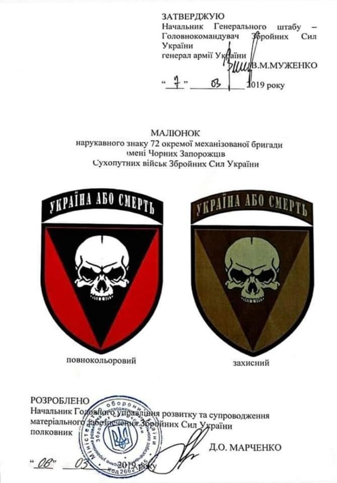 Новая символика 72 отдельной механизированной бригады ВСУ имени Черных Запорожцев