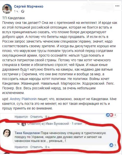 """""""Запоют на чеченском"""": Канделаки угодила в скандал из-за наглого заявления об Украине"""