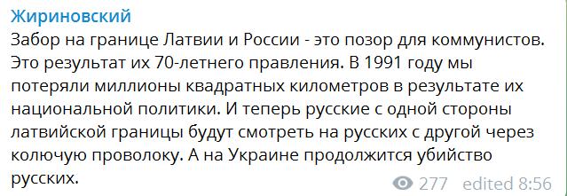 """""""Вбивають росіян!"""" Жириновський накинувся зі звинуваченнями на Україну і Латвію"""