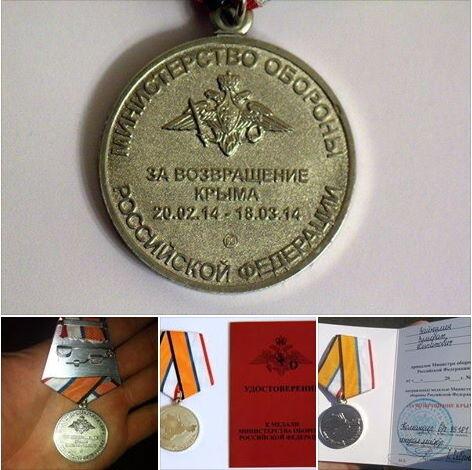 Медаль за окупацію Криму