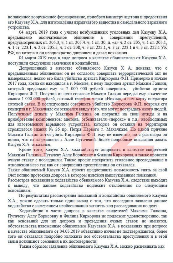 Галкіна звинуватили у замовленні вбивства Кіркорова