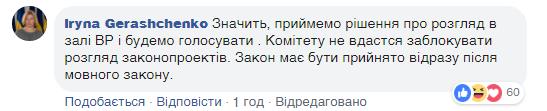 Комментарий Геращенко к посту Найема