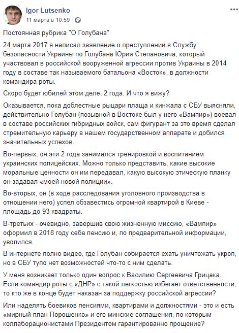 """Командир """"ДНР"""" став полковником Нацполіції"""