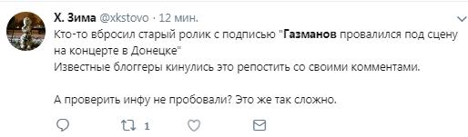 """""""Газманов провалился под сцену в Донецке"""": найдено реальное видео"""