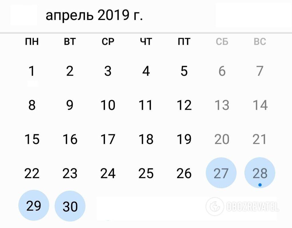 Великдень 2019: коли відзначають і скільки вихідних в Україні
