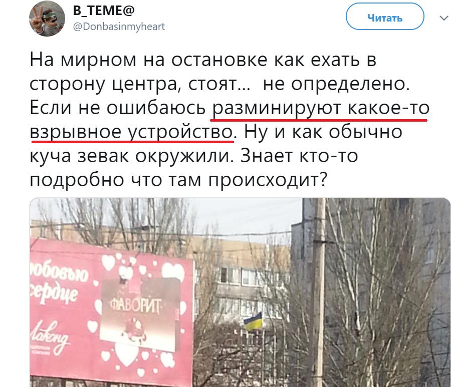 """""""У орк*в істерика!"""" У Донецьку паніка через символ України"""