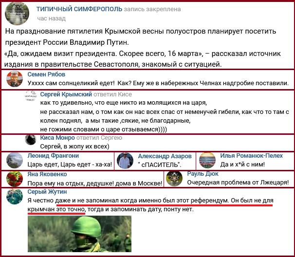 Новости Крымнаша. Не пытайтесь предлагать падальщикам хлеб и соль