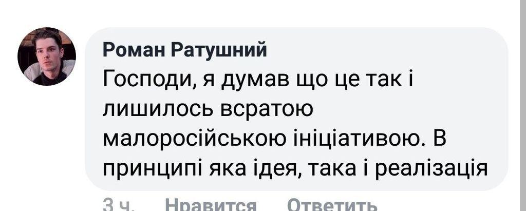 """""""Это треш"""": в Киеве установили странный памятник Немцову"""