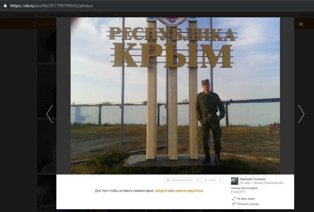 Доказательства нахождения солдат РФ в Украине