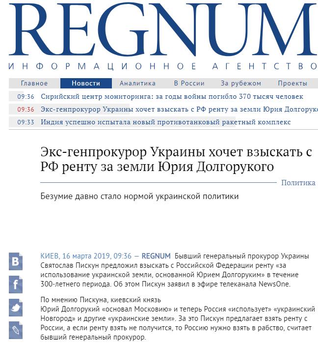 Від Росії вимагають грошей за землі Київської Русі