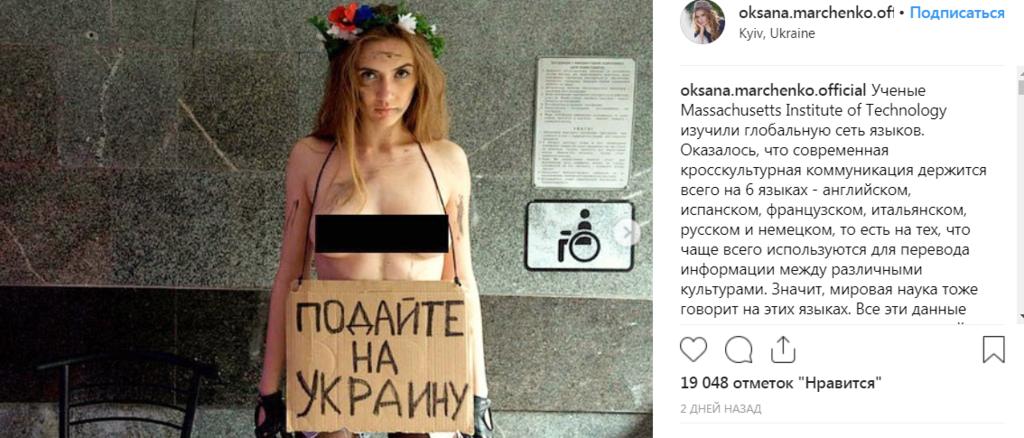 """""""Утопия, бред!"""" Марченко раскритиковала языковой закон"""