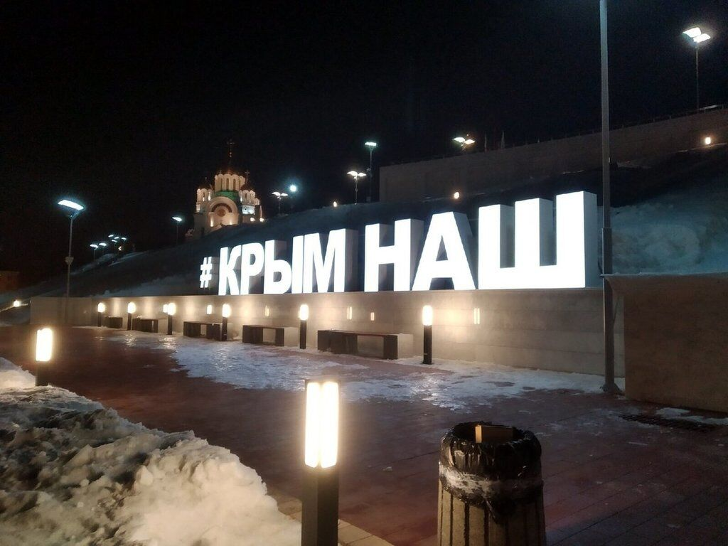 """""""Кукушка поехала!"""" В России раскритиковали """"Крым наш"""""""