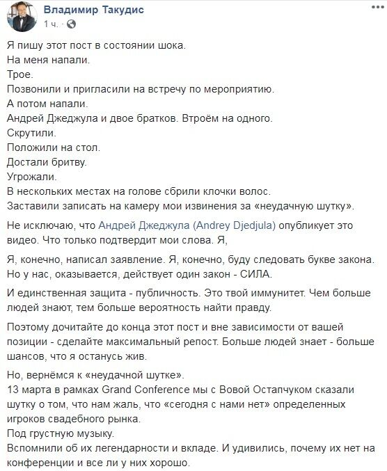 Украинскую знаменитость обвинили в нападении