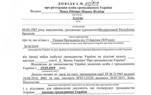 """Официально: бразильский предатель """"Динамо"""" стал украинцем"""