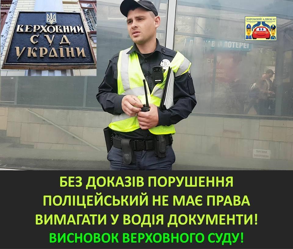 Права можно не показывать: в Украине сделали важное уточнение для водителей