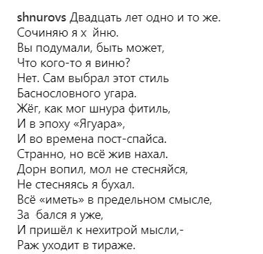 """Шнуров оголосив про розпад гурту """"Ленинград"""""""