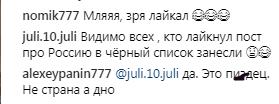 Панин жестко прошелся по России и поплатился