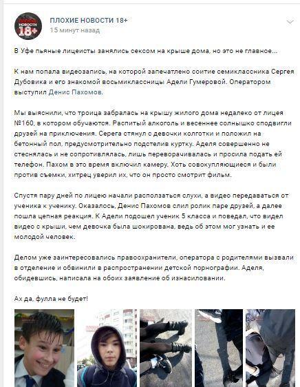 У РФ п'яні школярі зайнялися сексом на даху