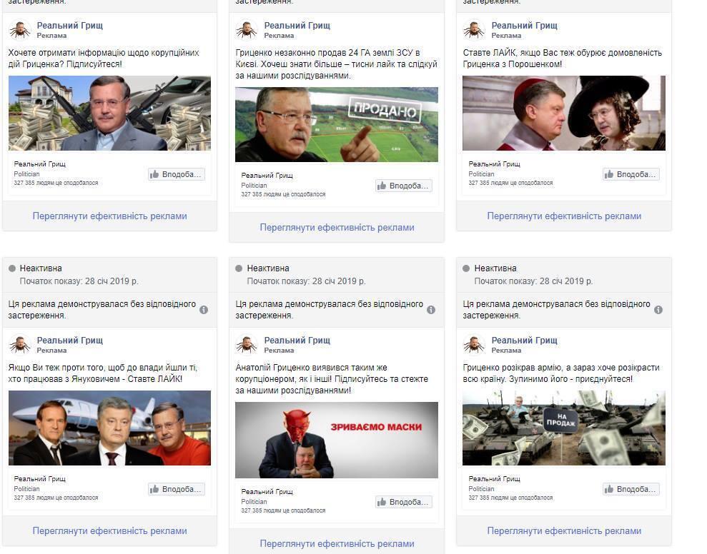 Facebook раскрыл грязную провокацию против Гриценко