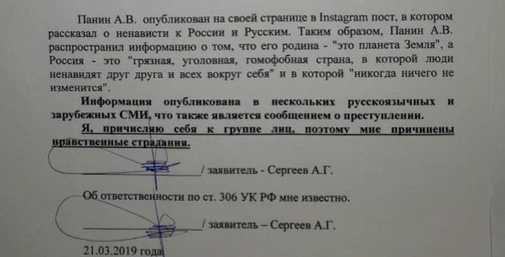 Історія з постом Паніна про РФ отримала продовження