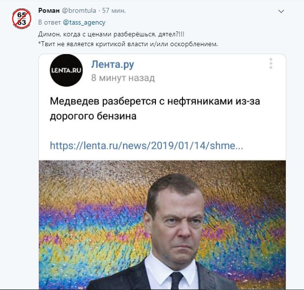 ''Надеть намордники и радоваться?'' Россиян разозлил циничный совет Медведева