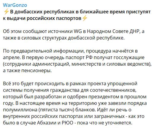 Оккупанты объявили о выдаче паспортов РФ на Донбассе