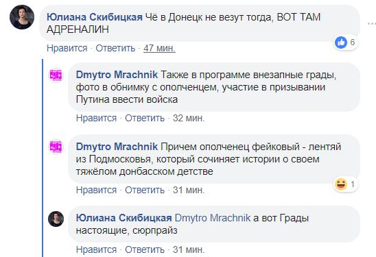 """В Украине придумали для иностранцев """"Донбасс-тур"""""""