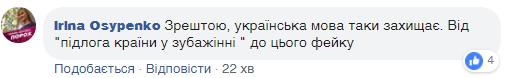 Россияне прислали в полицию указания по выборам в Украине