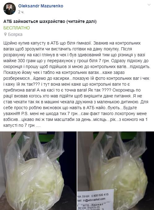 ''Лохотрон'' у супермаркетах: під Києвом розкрили зухвалу схему