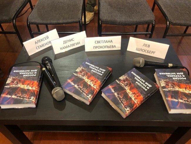 """Книга """"Россия и Украина. Дни затмения"""""""