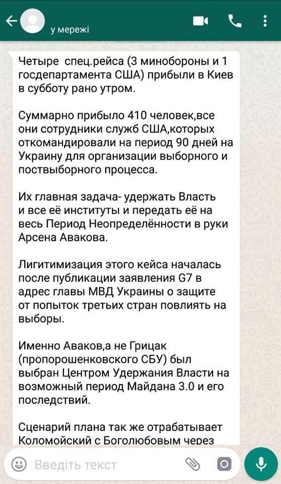 В Украине устроили СМС-провокацию перед выборами