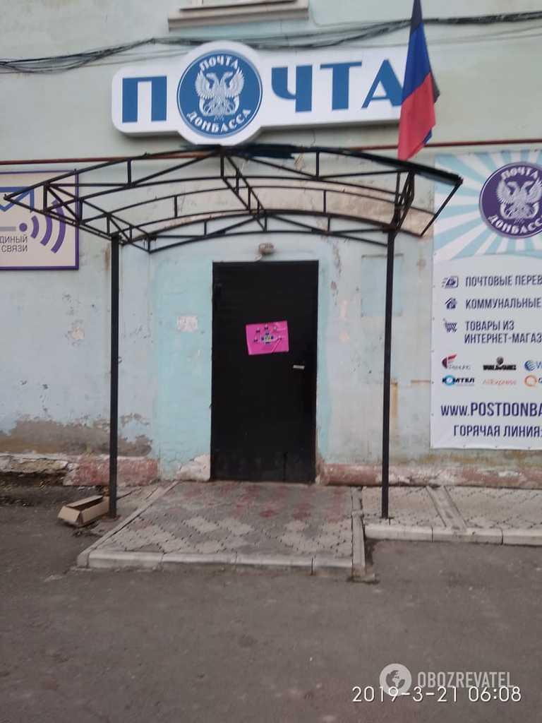 СБУ унизила Россию в Донецке