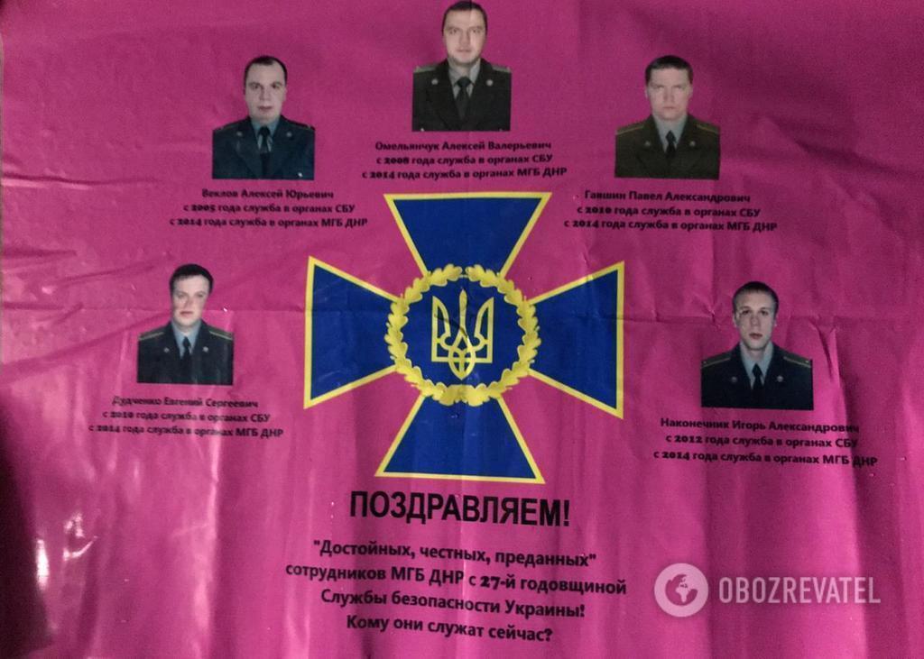 """СБУ показала, как """"унизила Россию в Донецке"""""""