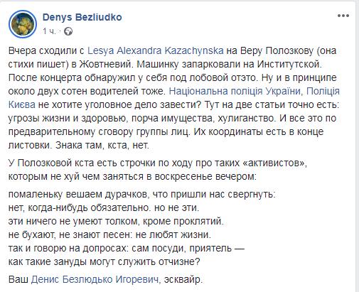 В Киеве разгорелся скандал из-за Небесной Сотни