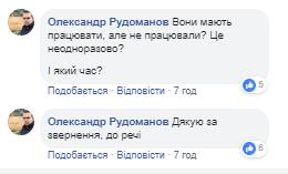 """""""Укрзалізниця"""" потрапила у новий скандал через військових"""