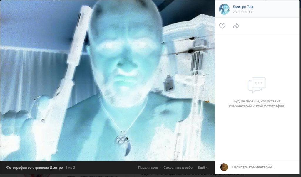 Голуб и в тюрьме заходит в соцсети