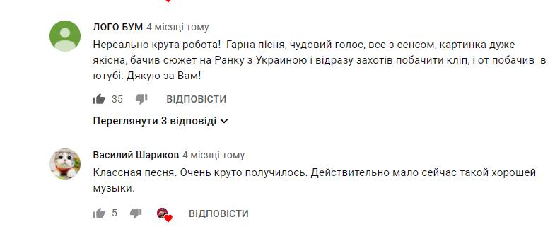 Клип украинского певца о Карпатах вызвал ажиотаж в сети
