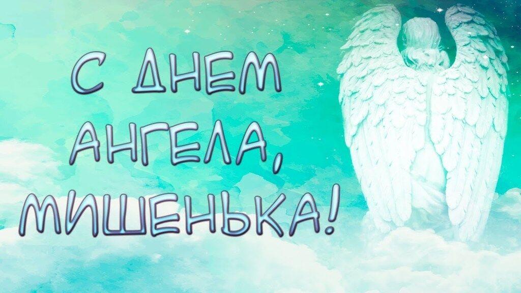 Открытки прикольные, открытка в день ангела михаила
