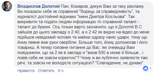 В Черкассах студенты жестоко избили прокурора