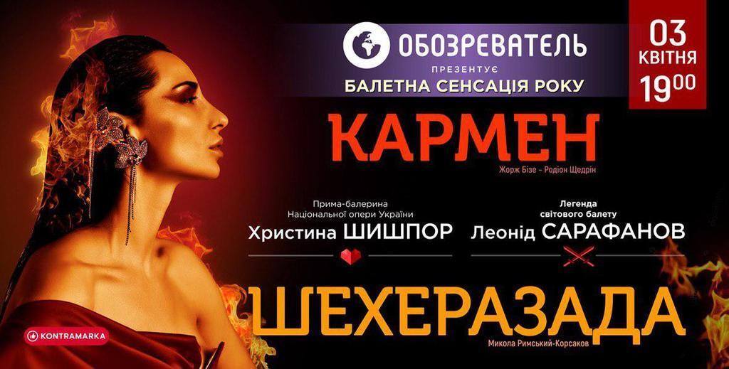 """""""Шахерезада""""/""""Кармен-сюїта"""": у Києві відбудеться балетна сенсація року"""
